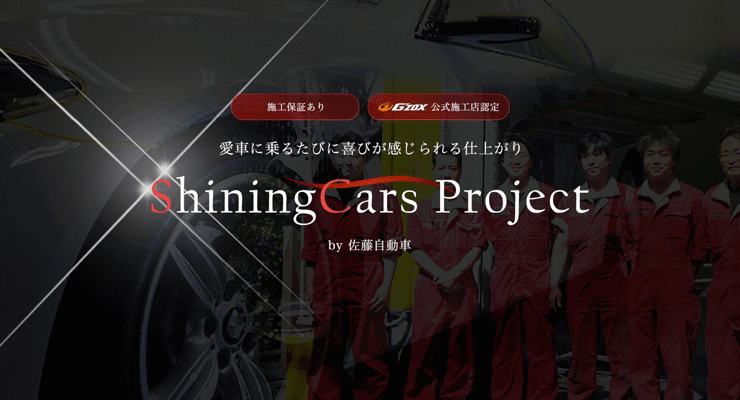 ShiningCarsプロジェクト
